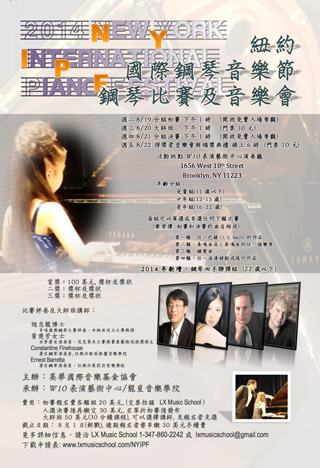 2013 Piano Competition